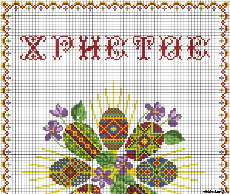 Пасхальный рушник схема вышивки крестом 31